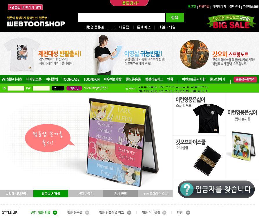 Webtoon Shop | K Webtoon