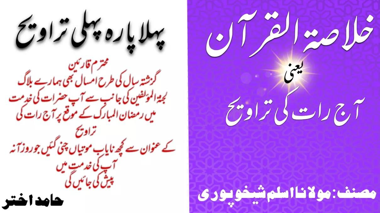 خلاصة القرآن يعني آج رات كي تراويح: پہلا پارہ پہلی تراویح