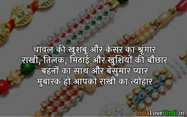 raksha bandhan quotes messages