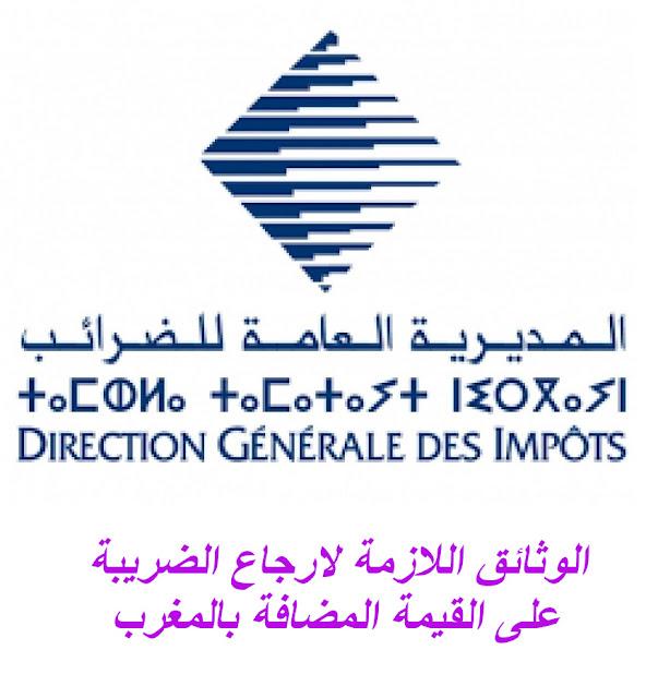 الوثائق اللازمة لارجاع الضريبة على القيمة المضافة بالمغرب