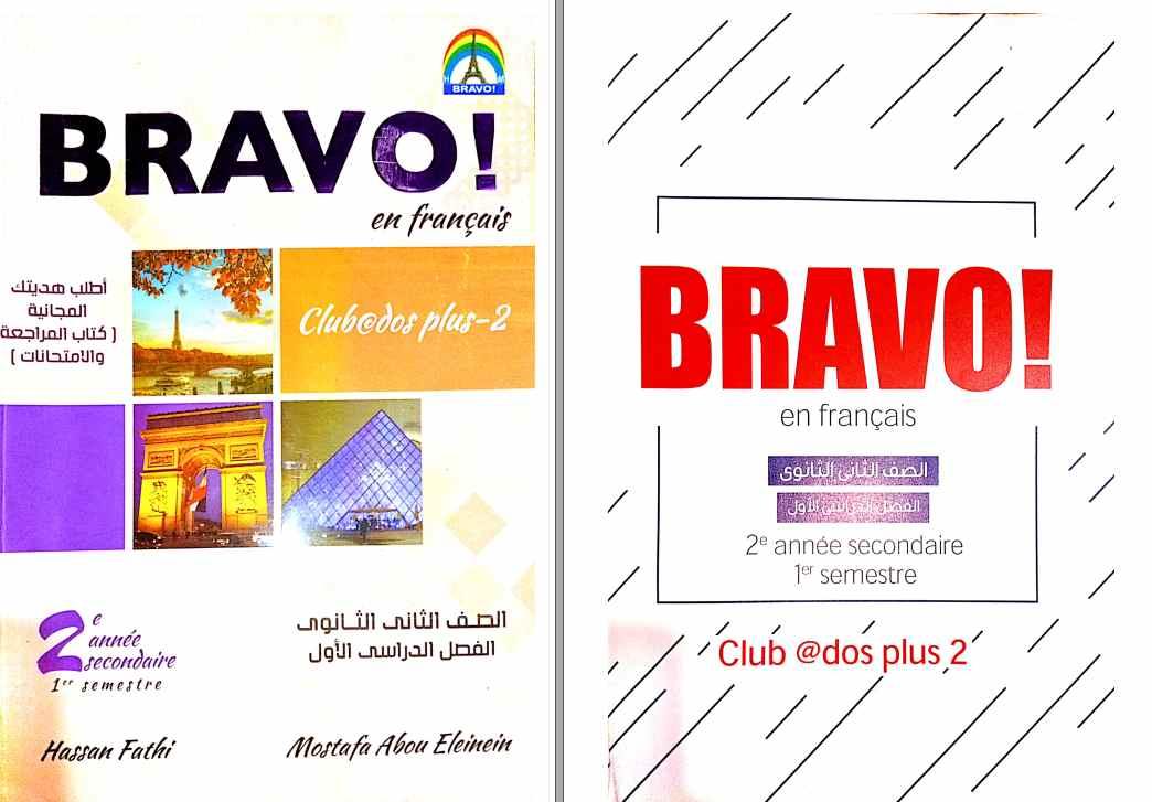 تحميل كتاب برافو للصف الثاني الثانوي pdf 2021 كتاب Bravo