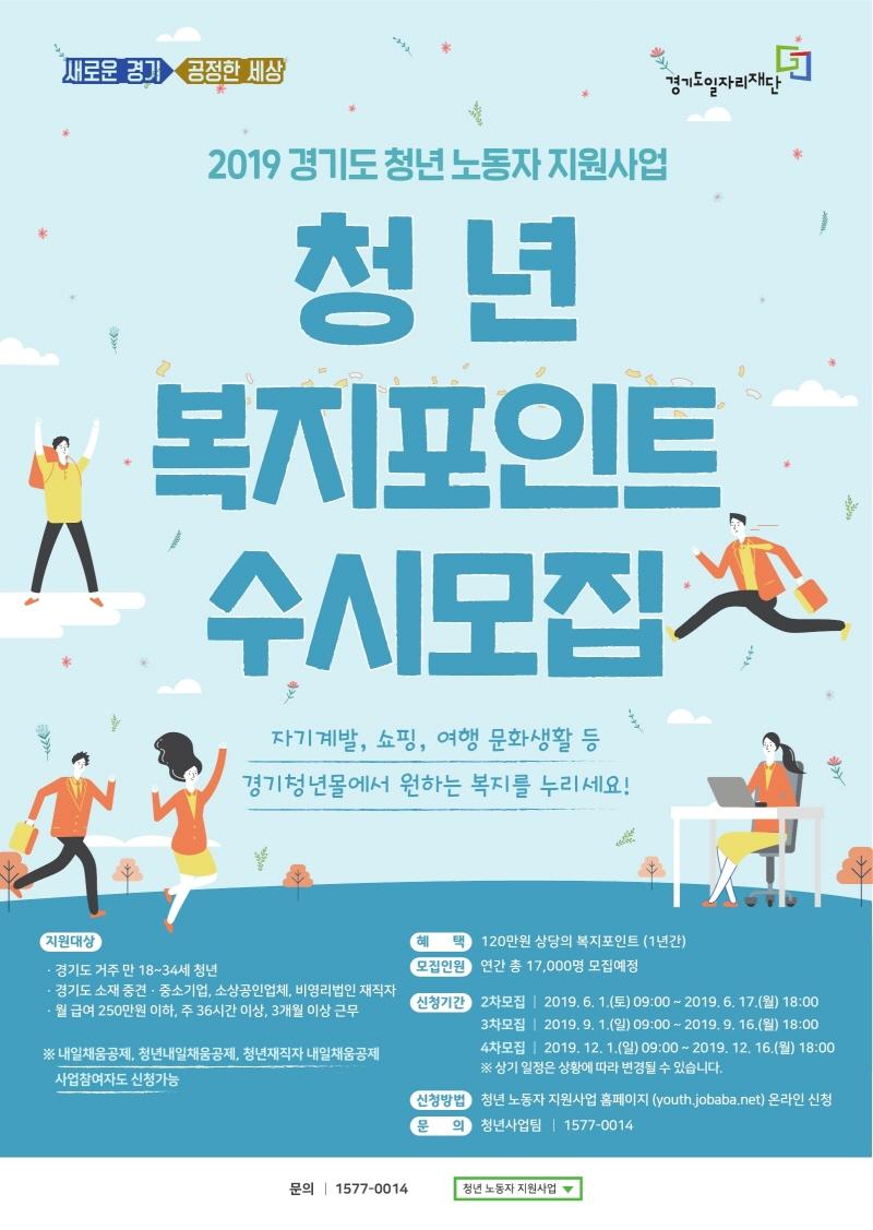 경기도일자리재단, '청년 복지포인트' 사업 참여자 5천명 모집