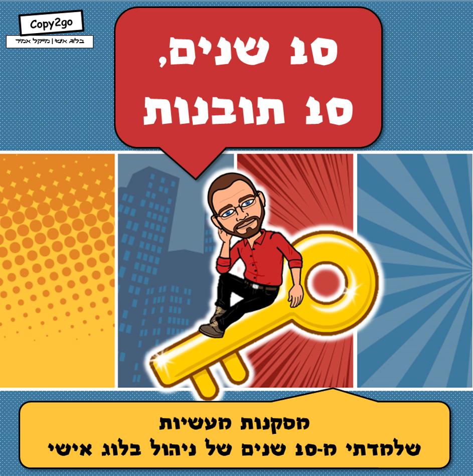 Copy2go בלוגינג - cover