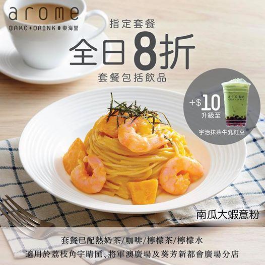 東海堂 arome cafe: 指定套餐 - 全日8折優惠 至8月4日