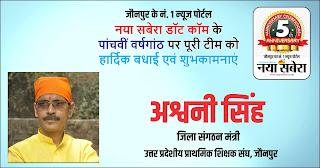 *#5thAnniversary : उत्तर प्रदेशीय प्राथमिक शिक्षक संघ जौनपुर के जिला संगठन मंत्री अश्वनी सिंह की तरफ से जौनपुर के नं. 1 न्यूज पोर्टल नया सबेरा डॉट कॉम की 5वीं वर्षगांठ पर पूरी टीम को हार्दिक शुभकामनाएं*