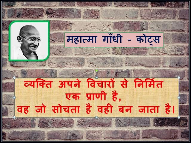 Mahatma Gandhi Quotes In Hindi - 2nd October  2018 Mahatma Gandhi Jayanti 2