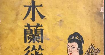 翻譯偵探事務所: 原來木蘭不姓花