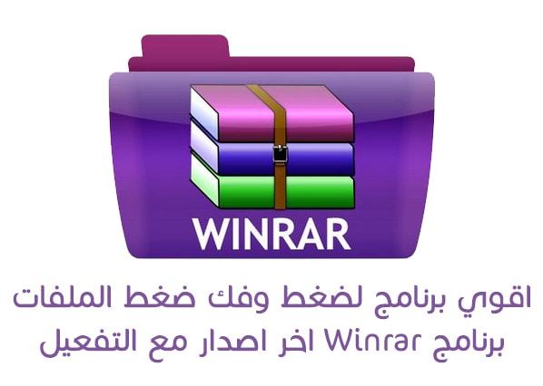 اقوي برنامج ضغط وفك ضغط الملفات Winrar اخر اصدار لعام 2019 للنويتن 32 بت و 64 بت