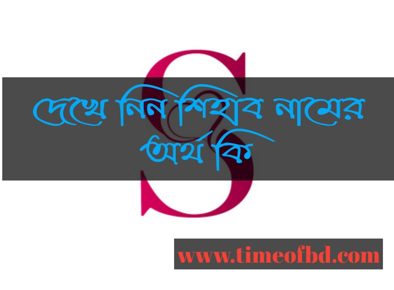 Shihab name meaning in Bengali, শিহাব নামের অর্থ কি, শিহাব নামের বাংলা অর্থ কি, শিহাব নামের ইসলামিক অর্থ কি,