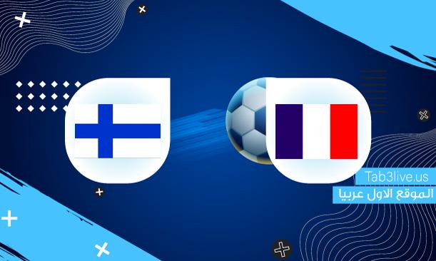نتيجة مباراة فرنسا وفنلندا اليوم 2021/09/07 تصفيات كأس العالم 2022