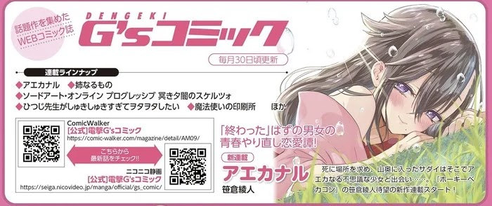 Aekanaru es lo nuevo de Ayato Sasakura