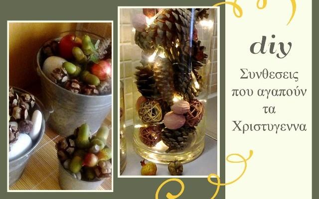 Diy συνθέσεις που αγαπούν τα Χριστούγεννα...