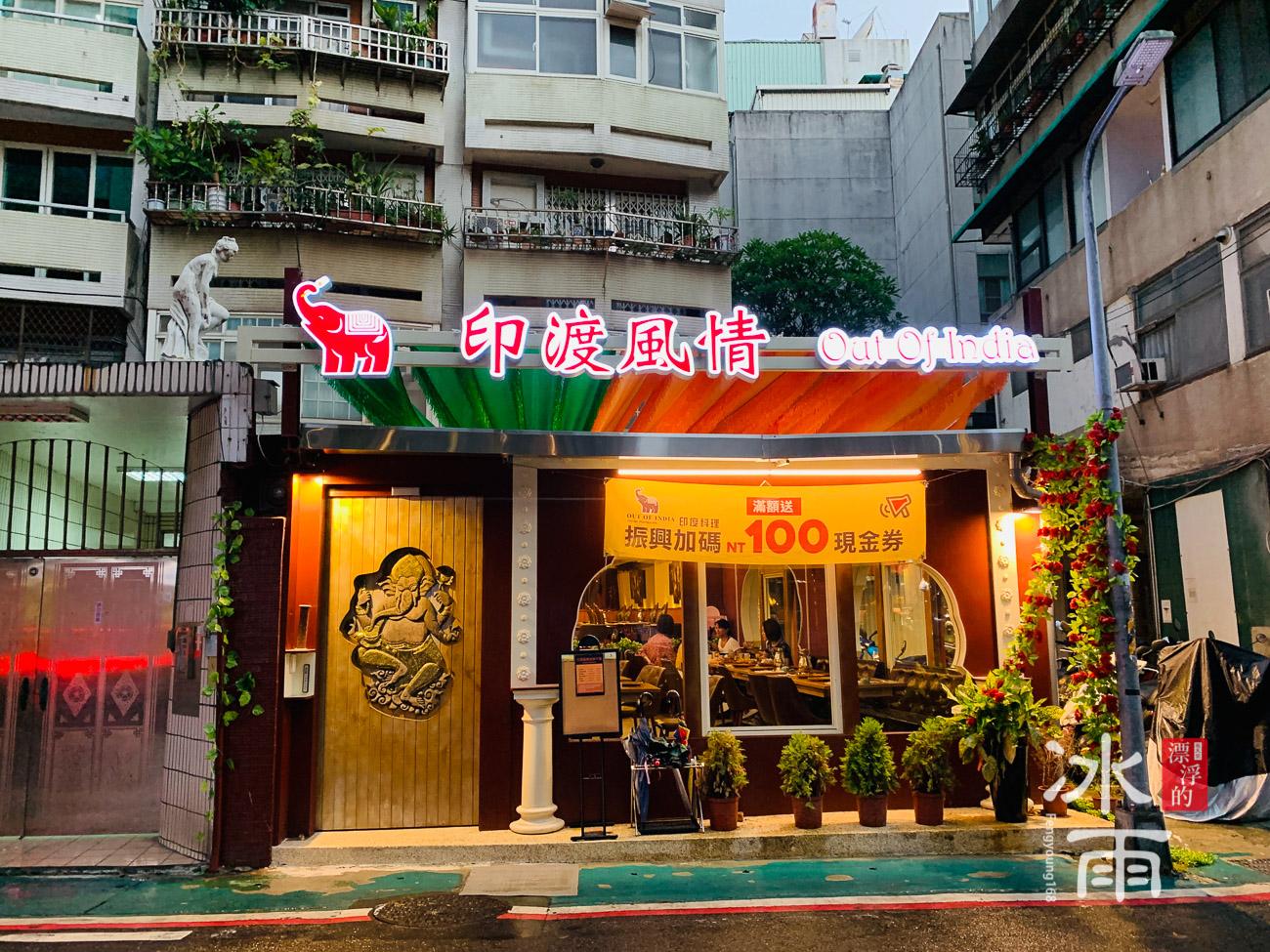 印渡風情|印度料理餐廳|店面外觀