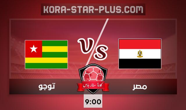 مشاهدة مباراة مصر وتوجو بث مباشر كورة ستار اون لاين لايف اليوم بتاريخ 14-11-2020 في تصفيات كأس أمم أفريقيا
