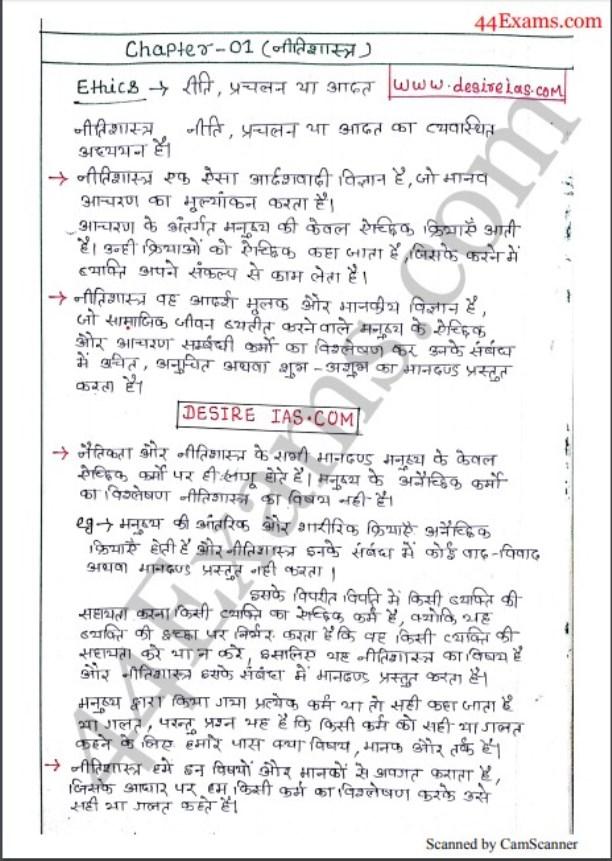 आई.ए.एस नीतिशास्त्र : यू.पी.एस.सी हिंदी पीडीऍफ़ पुस्तक | IAS Ethics Notes : UPSC Hindi PDF Book