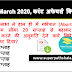 Daily Current Affairs Quiz in Hindi 19 March 2020