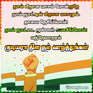 tamil republic day tamil wishes