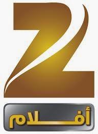 قناة زي افلام بث مباشر