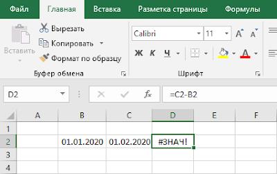 Как исправить ошибку #ЗНАЧ в Excel
