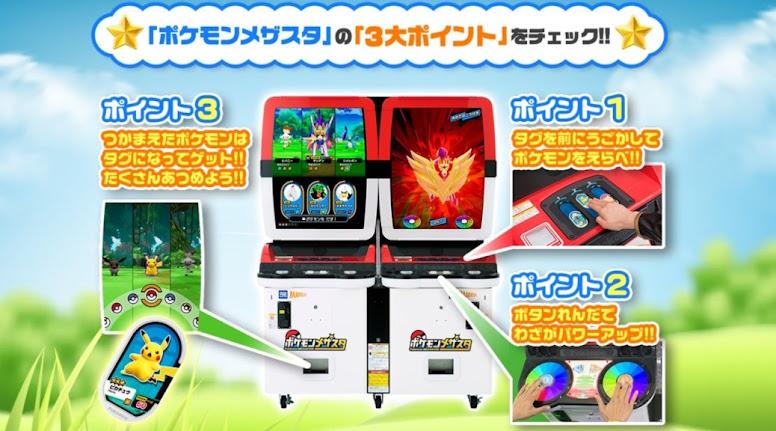 Pokemon-Mezastar-Promo