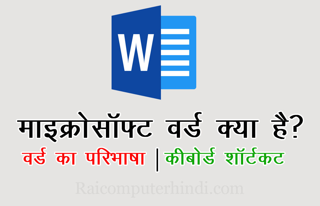 Microsoft word short cut key