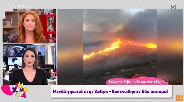 Εκκενώνονται οικισμοί από μεγάλη πυρκαγιά στην Άνδρο