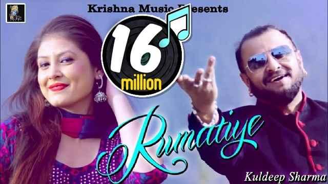 RUMATIYE ( रूमतीऐ ) Hindi Lyrics - Kuldeep Sharma ~ HSL