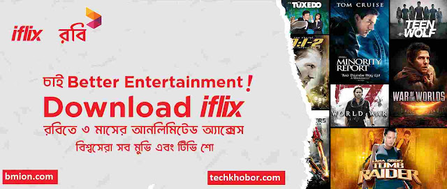 Robi-airel-iflix-Service-in-Bangladesh-3-Month-Unlimited-Access
