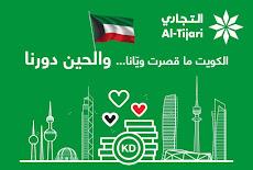 توظيف وفرص العمل المتنوعة لدى البنك التجاري الكويتي