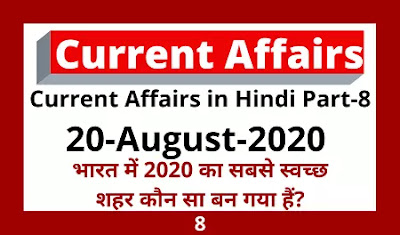 20 August 2020 Current Affairs in Hindi