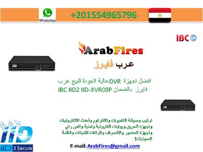 افضل اجهزة DVR عالية الجودة للبيع عرب فايرز  بالضمان IBC IID2 IID-XVR08P