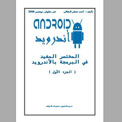 تحميل كتاب المختصر المفيد في البرمجة بالأندرويد Android