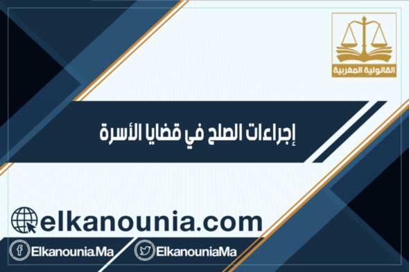 إجراءات الصلح في قضايا الأسرة طبقا لمقتضيات مدونة الأسرة المغربية