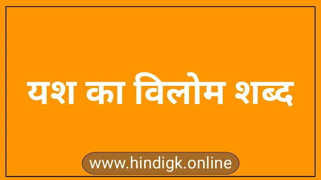 यश (Yash) का विलोम शब्द क्या है? : Hindi GK