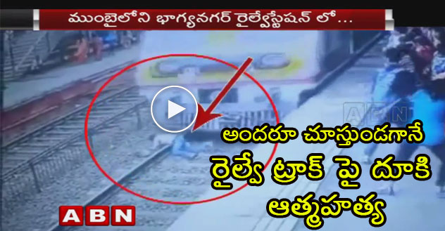 Suicide Caught On Camera | Man Jumps Infront Of Moving Train At Mumbai Railway Station