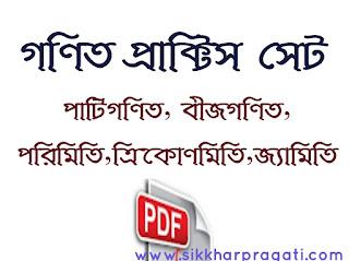 Math practice set free pdf in Bengali  download