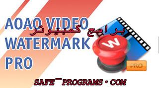 تحميل برنامج الكتابة على الفيديو للكمبيوتر 2018 Aoao Video Watermark