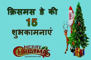 क्रिसमस डे की शुभकामनाएं (Christmas Day wishes in Hindi)