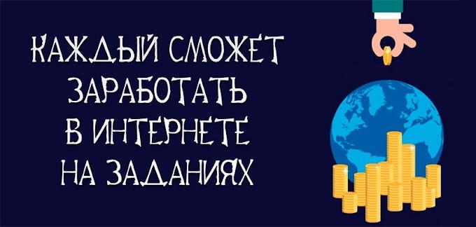 Заработок на заданиях. Как зарабатывать на мелких заданиях от 1000 рублей в день. Схема заработка.
