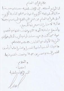 محمد عبد الوهاب بلفقيه يعتزل السياسة بشكل نهائي....