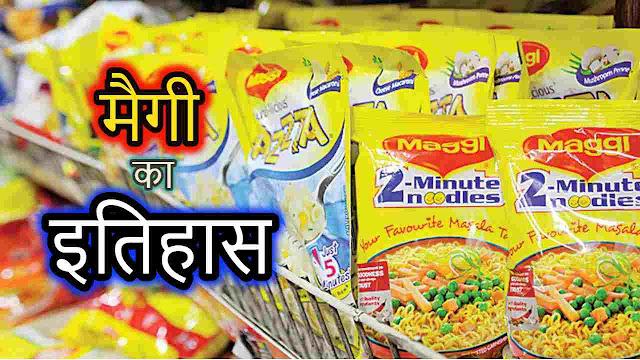 मैगी का इतिहास - History of Maggi in Hindi