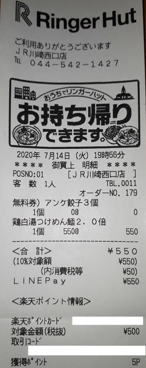 リンガーハット JR川崎西口店 2020/7/14 飲食のレシート
