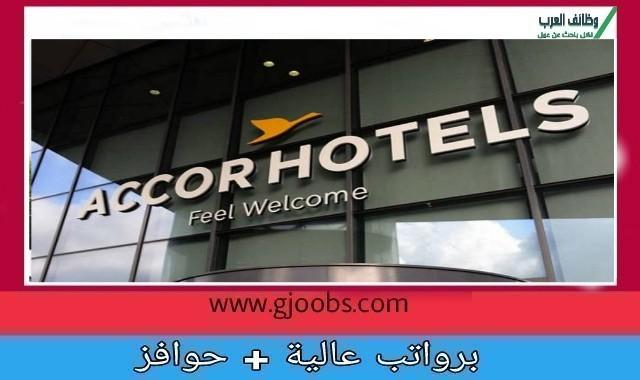 مجموعة فنادق آكور تعلن عن فرص توظيف لعدة تخصصات بالإمارات
