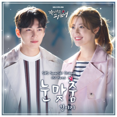 Lyric : Kim EZ (Ggotjam Project) - Eye Contact 눈맞춤 Acoustic Version (OST. Suspicious Partner)