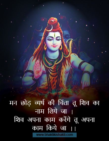 Shiv Bhakti quote hindi
