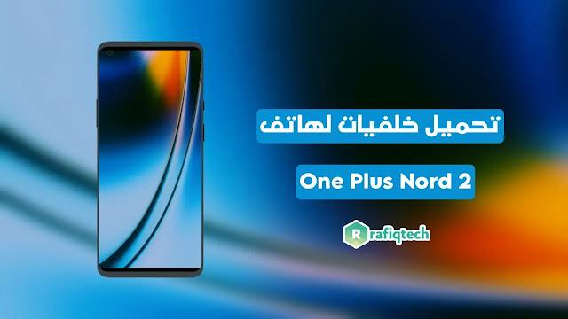 تحميل خلفيات OnePlus Nord 2 بجودة عالية الدقة