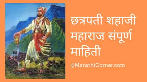 Shahaji Maharaj Information in Marathi