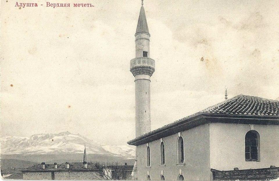 Юкъары Джами (Верхняя мечеть) в Алуште. Открытка царских времен