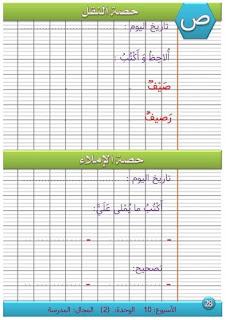 كراسة-التعبير-الكتابي-للمستوى-الأول-الدورة-الأولى