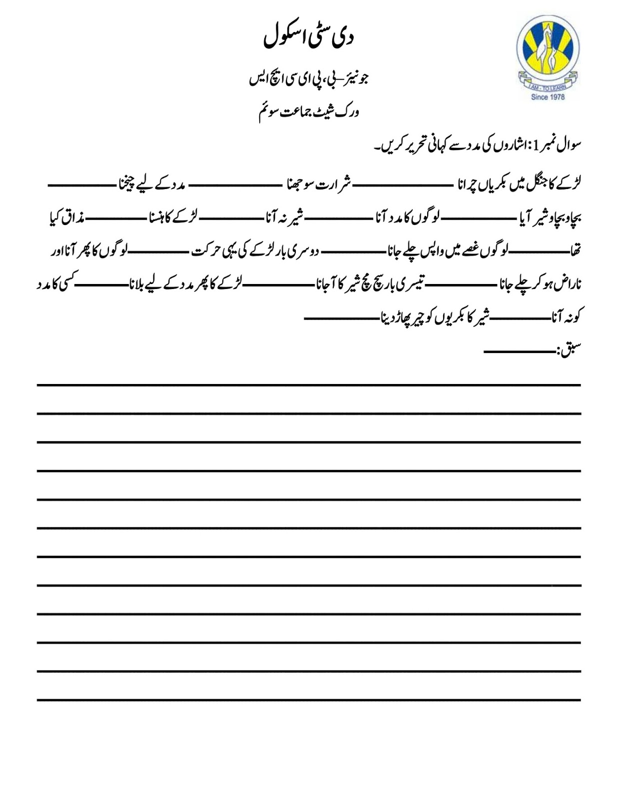 The City School Urdu Class 3 Worksheet